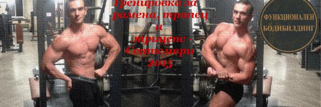 Функционален Бодибилдинг: Тренировка за рамена, трапец и трицепс – Септември 2015