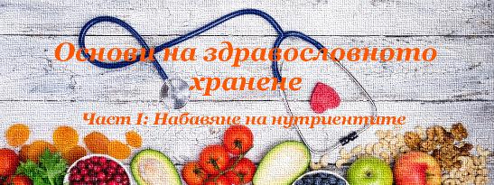 Основи на здравословното хранене. Част I