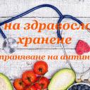 Основи на здравословното хранене. Част II: Отстраняване на антинутриентите