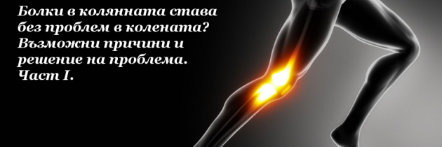 Болки в колянната става без проблем в колената? Възможни причини и решение на проблема. Част I.