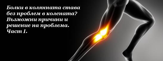 Болки в колянната става без проблем в колената?