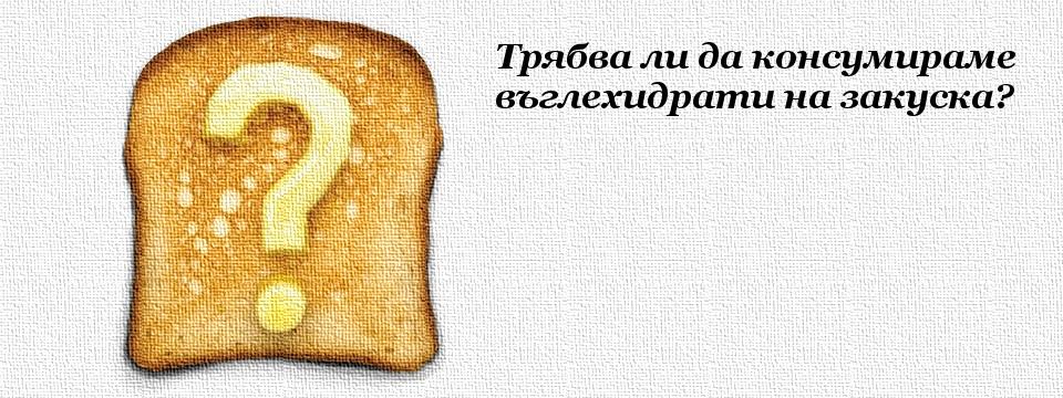 Трябва ли да консумираме въглехидрати на закуска?