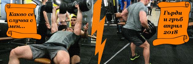 Какво се случва с мен напоследък… Тренировка за гърди и гръб (Април 2018)