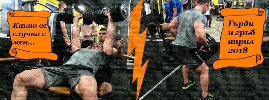 Какво се случва с мен напоследък... Тренировка за гърди и гръб (Април 2018)