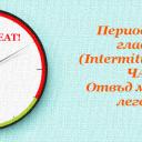 Периодичното гладуване (Intermittent fasting) – ЧАСТ I: Отвъд митовете и легендите