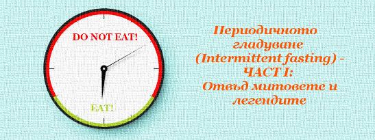 Периодичното гладуване (Intermittent fasting) - ЧАСТ I: Отвъд митовете и легендите