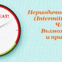 Периодичното гладуване (Intermittent fasting) – ЧАСТ II: Възможни ползи и приложение