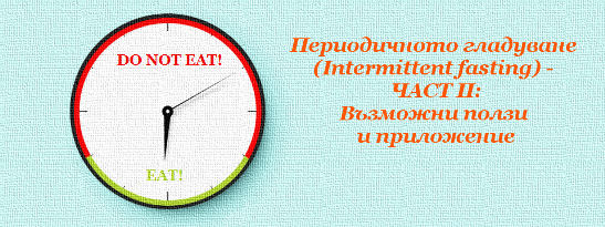 Периодичното гладуване (Intermittent fasting) - ЧАСТ II