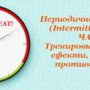 Периодичното гладуване (Intermittent fasting) – ЧАСТ III: Тренировки, странични ефекти, показания и противопоказания
