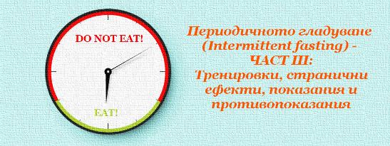 Периодичното гладуване (Intermittent fasting) - ЧАСТ III