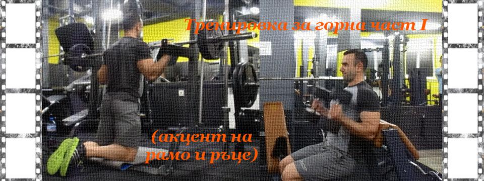 Тренировка за горна част I (акцент рамо и ръце)