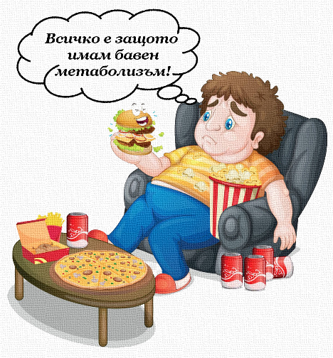 """Не, нямаш """"бавен"""" метаболизъм!"""