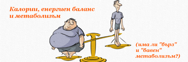 """Калории, енергиен баланс и метаболизъм (има ли """"бърз"""" и """"бавен"""" метаболизъм?)"""