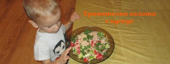 Хранителна салата с кускус