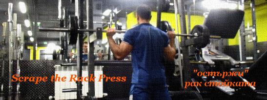 Scrape the Rack Press