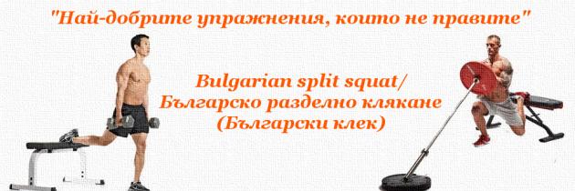 Bulgarian split squat/ Български клек