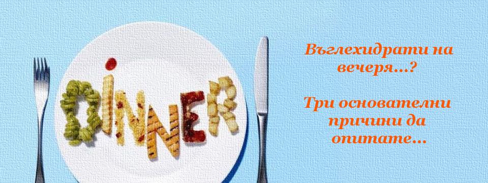 Въглехидрати на вечеря…? Три основателни причини да опитате…