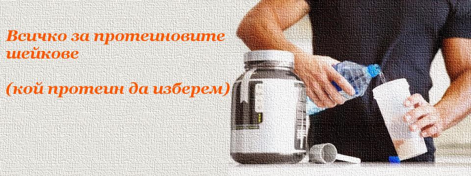 Пълно ръководство за протеините на прах (кой протеин да изберем)