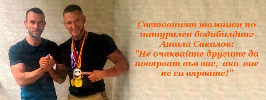 Световният шампион по натурален бодибилдинг Атила Сакалов