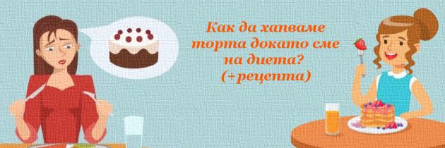 Как да хапваме торта докато сме на диета? (+рецепта)