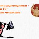 Основи на силовата тренировка – Част IV: Тренировъчна честота (колко често да тренираме за мускулна група)