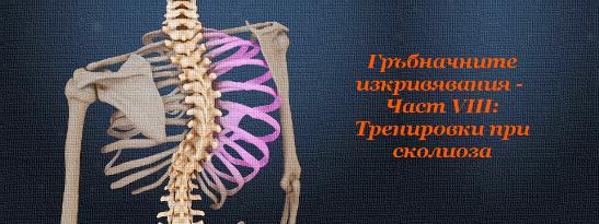Гръбначните изкривявания - Част VIII: Тренировки при сколиоза