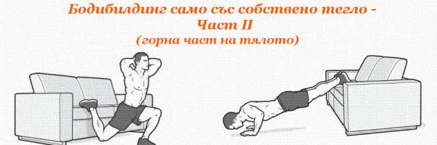 Бодибилдинг само със собствено тегло – Част II (горна част на тялото)
