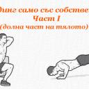 Бодибилдинг само със собствено тегло – Част I (долна част на тялото)
