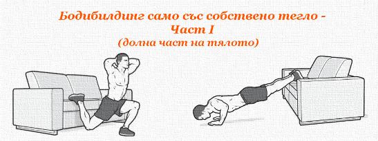 Бодибилдинг само със собствено тегло - Част I (долна част на тялото)