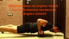 Тренировка за горна част със собствена тежест (Април 2020)