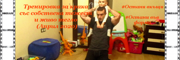 Тренировка за крака със собствена тежест и живо тегло :) (Април 2020)