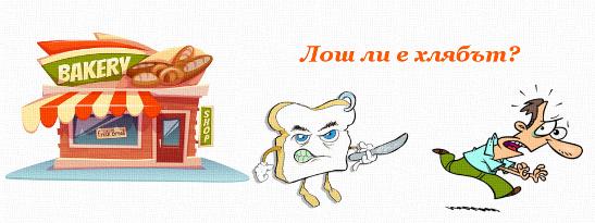 Какъв е проблемът с хляба?
