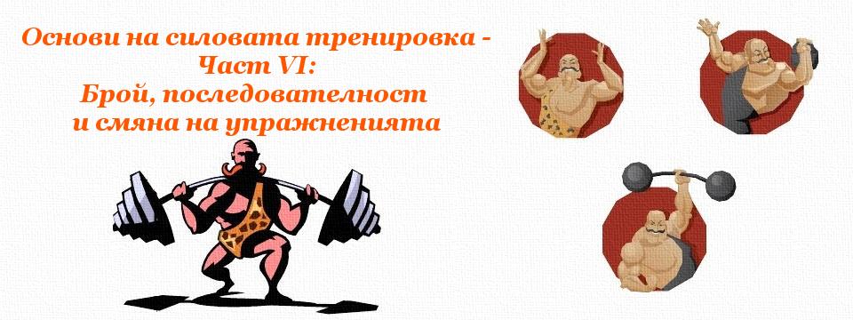 Основи на силовата тренировка – Част VI: Брой, последователност и смяна на упражненията
