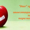 """""""Био"""" храните – инвестиция в здравето или пари на вятъра?"""