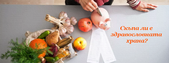 Скъпа ли е здравословната храна?