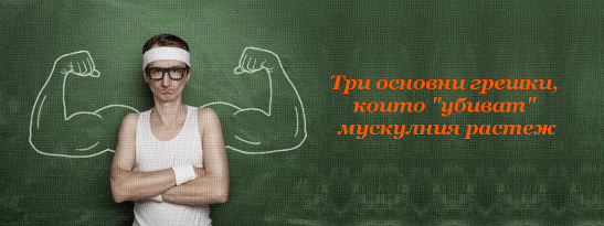 """Три основни грешки, които """"убиват"""" мускулния растеж"""