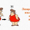 Защо свалените килограми се връщат толкова лесно?