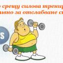 Кардио срещу силова тренировка – кое е по-ефективно за отслабване според науката?