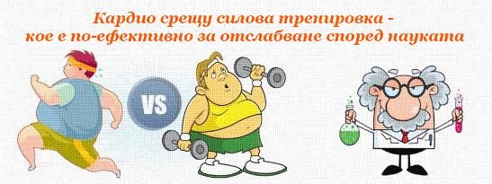 Кардио срещу силова тренировка - кое е по-ефективно за отслабване според науката?