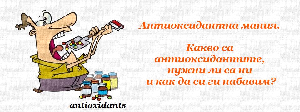 Антиоксидантна мания. Какво са антиоксидантите, нужни ли са ни и как да си ги набавим?