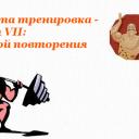 Основи на силовата тренировка – Част VII: Оптимален брой повторения