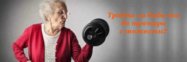 Трябва ли възрастните хора да тренират с тежести?